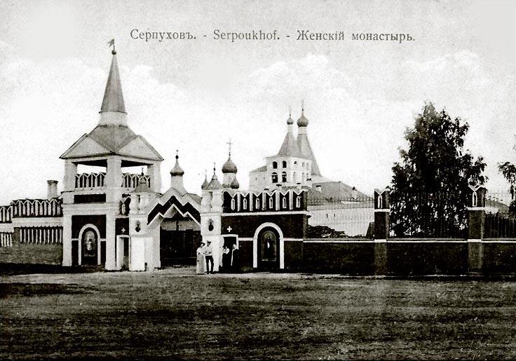 Серпуховский женский монастырь