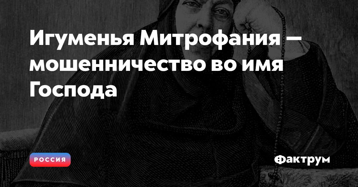 Игуменья Митрофания — мошенничество воимя Господа