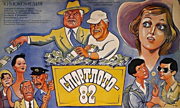 Рекламный постер кинокомедии Спортлото-82
