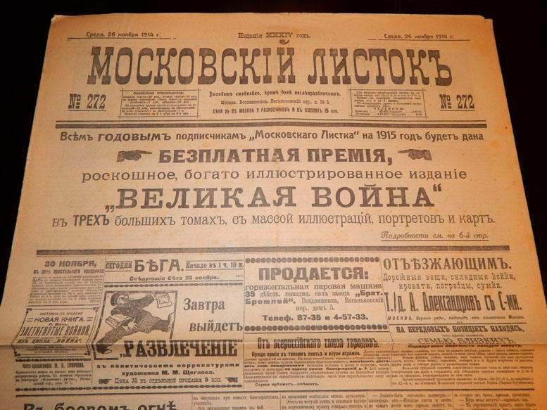 Газета «Московский листок»