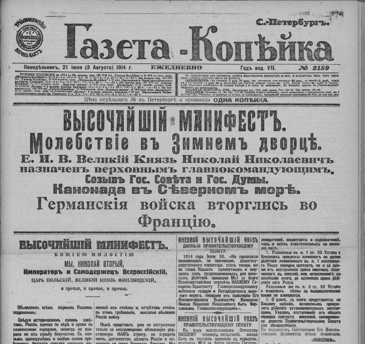 «Газета-Копейка»