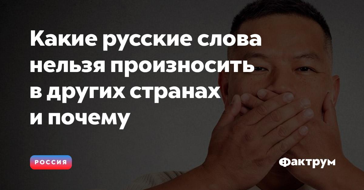 Какие русские слова нельзя произносить вдругих странах ипочему
