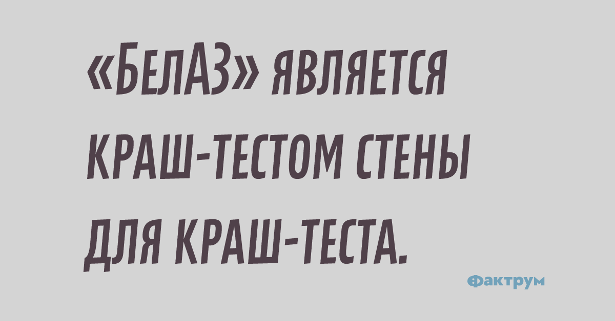 «БелАЗ» является краш-тестом стены для краш-теста.