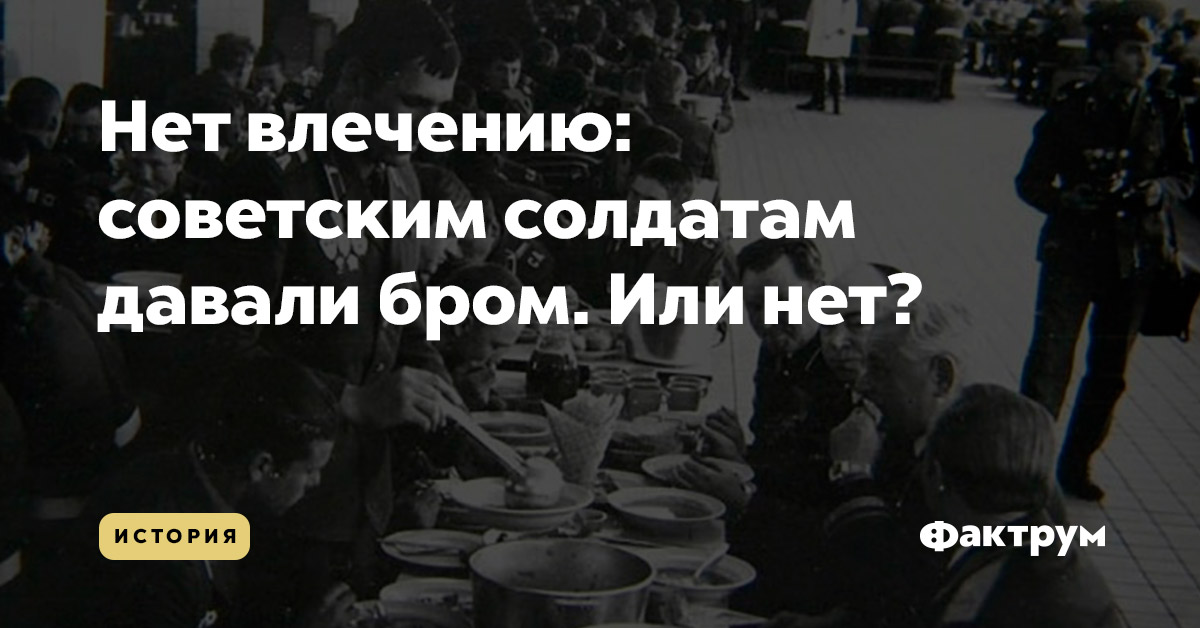 Нет влечению: советским солдатам давали бром. Или нет?