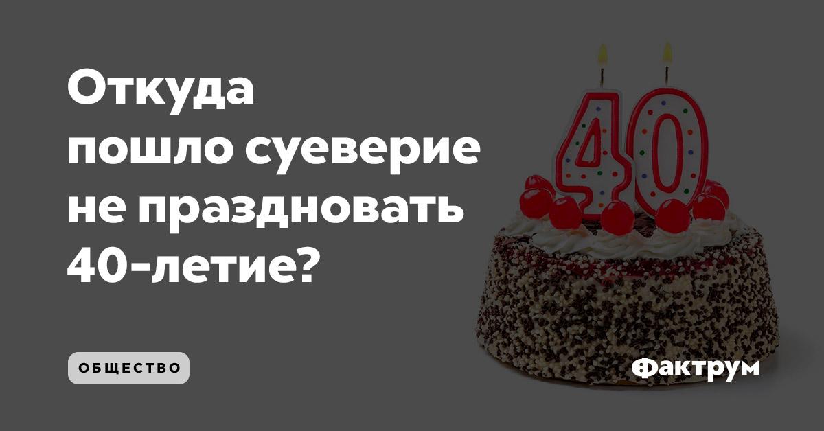 Откуда пошло суеверие не&nbsp;праздновать <nobr>40-летие?</nobr>