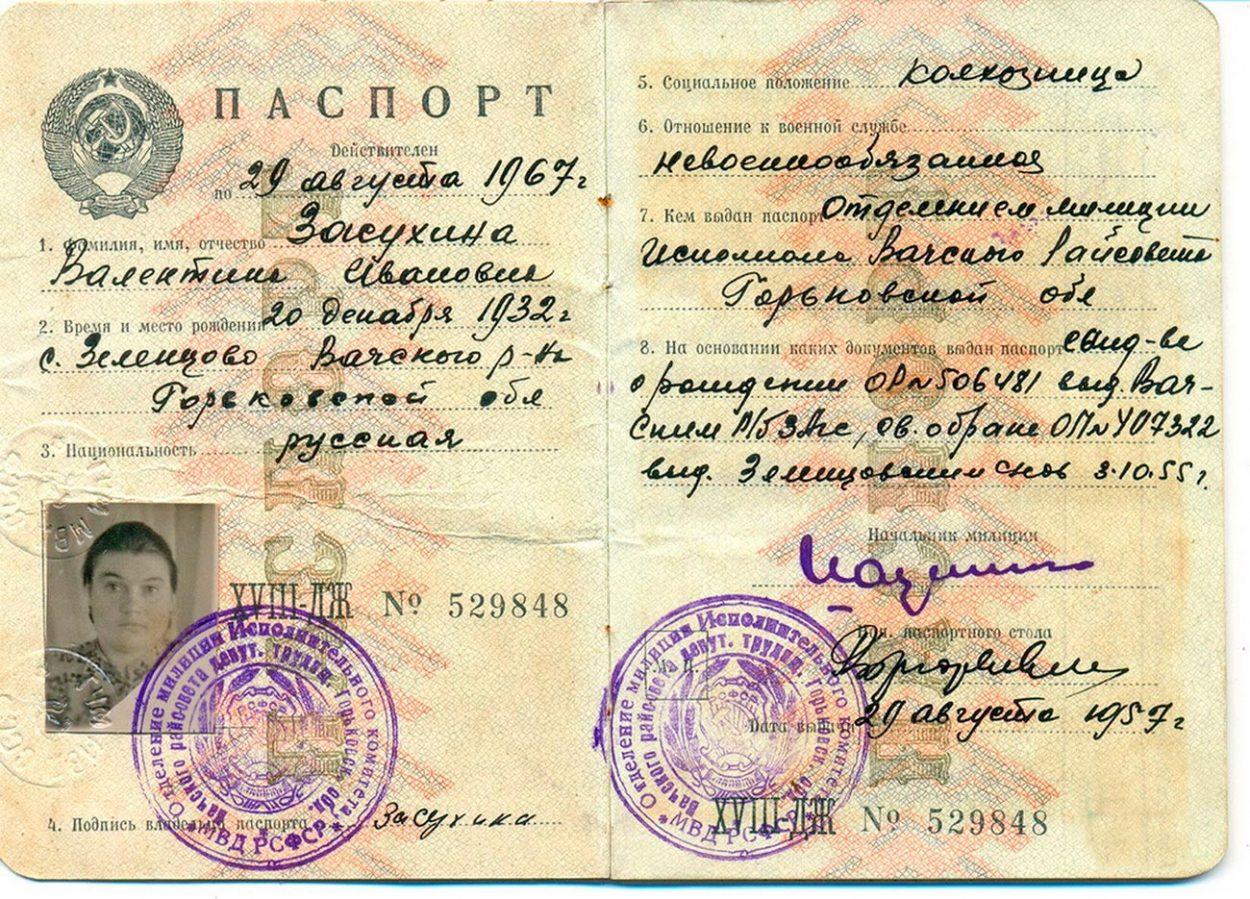 Разворот советского паспорта