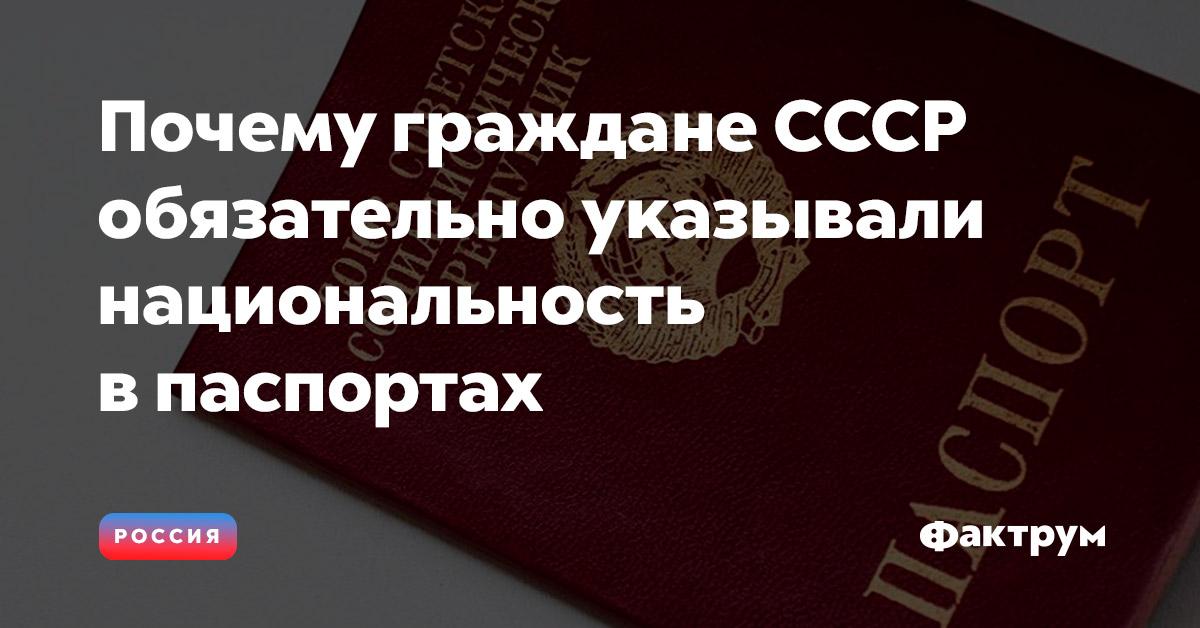 Почему убрали национальность в паспорте