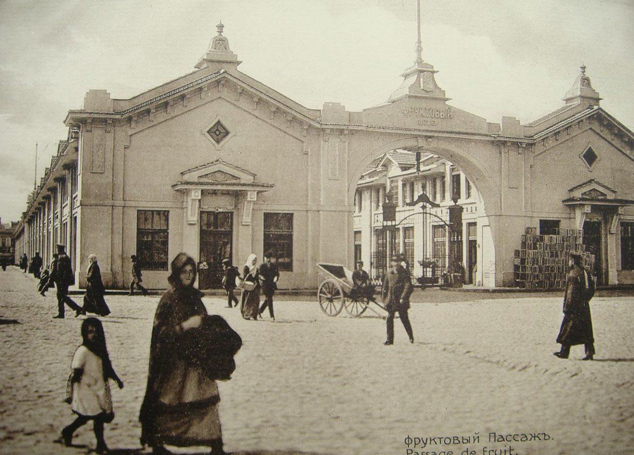 Фруктовый пассаж в Одессе, начало XX века