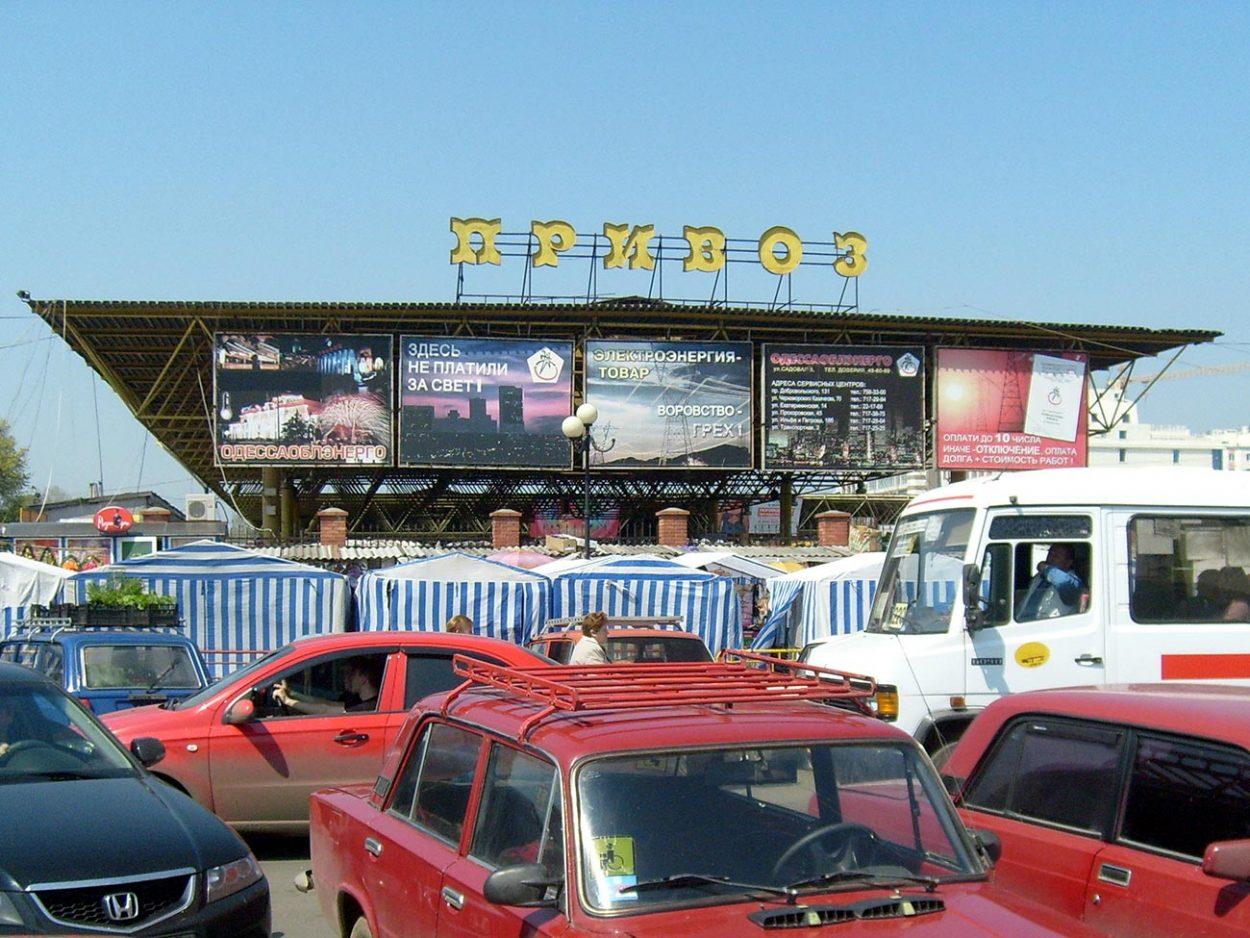 Одесса, рынок «Привоз».
