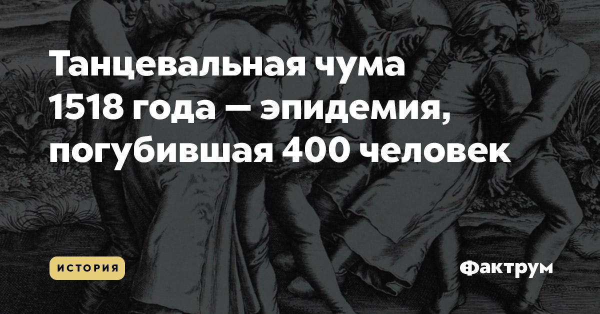 Танцевальная чума 1518года — эпидемия, погубившая 400человек