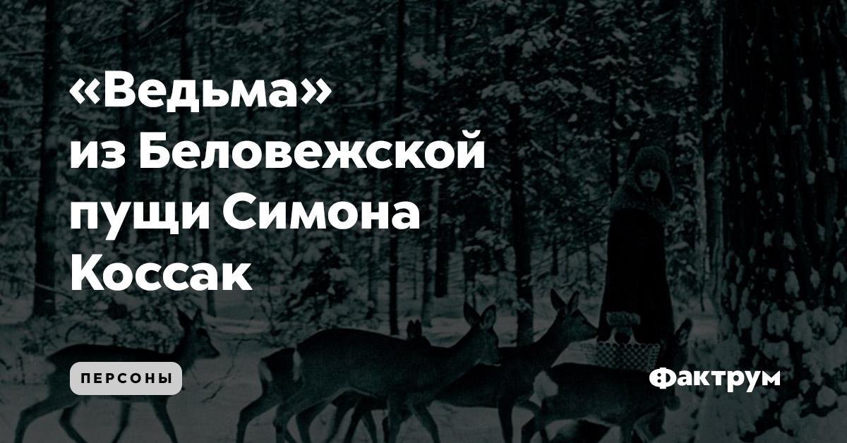 «Ведьма» изБеловежской пущи СимонаКоссак