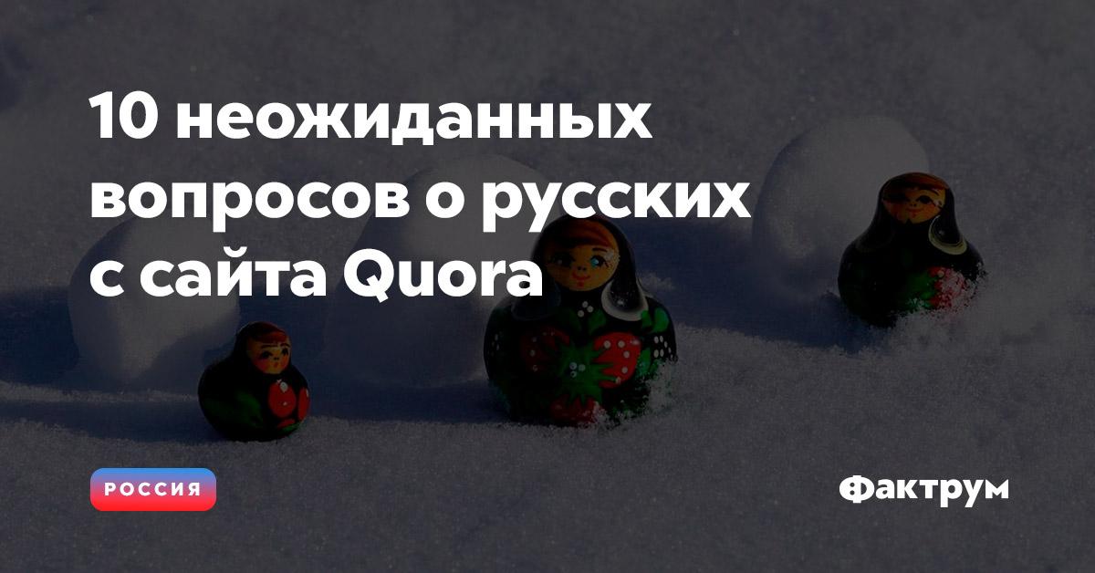 10неожиданных вопросов орусских ссайта Quora