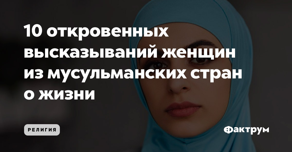 10откровенных высказываний женщин измусульманских стран ожизни