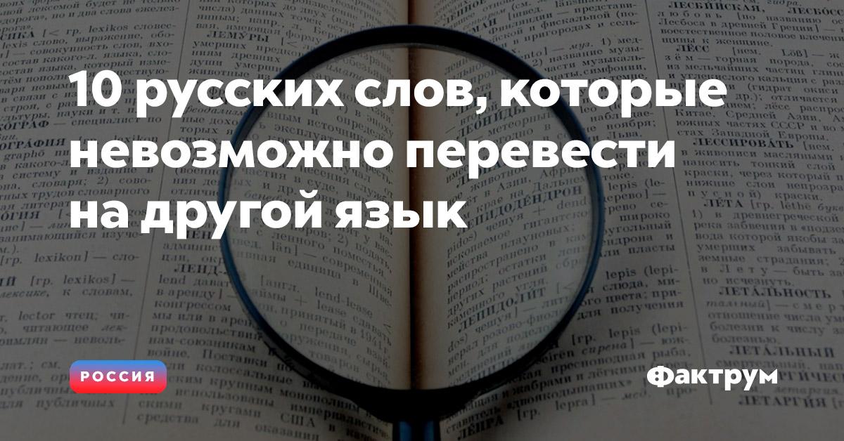 10русских слов, которые невозможно перевести надругой язык