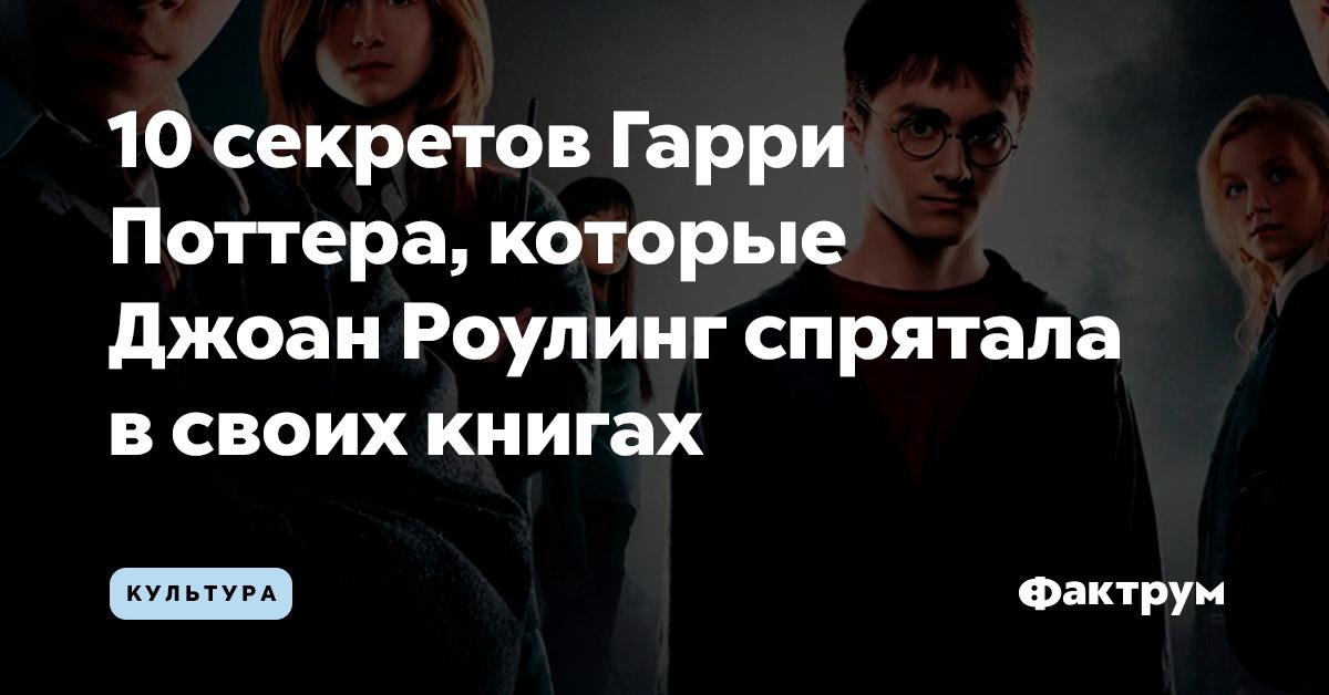 10неочевидных фактов оГарри Поттере, которые Джоан Роулинг спрятала всвоих книгах