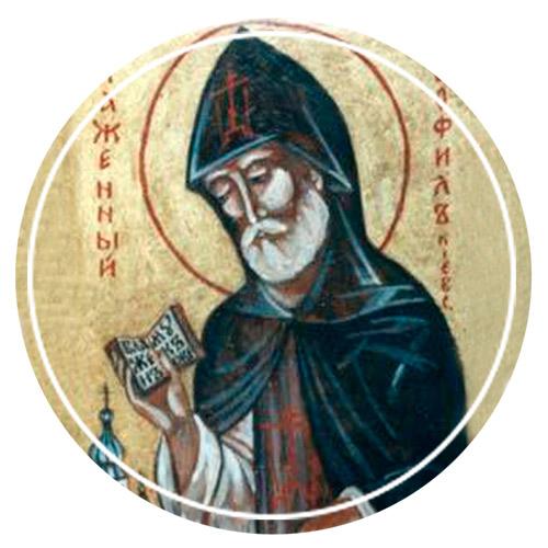 Иеросхимонах Феофил Блаженный