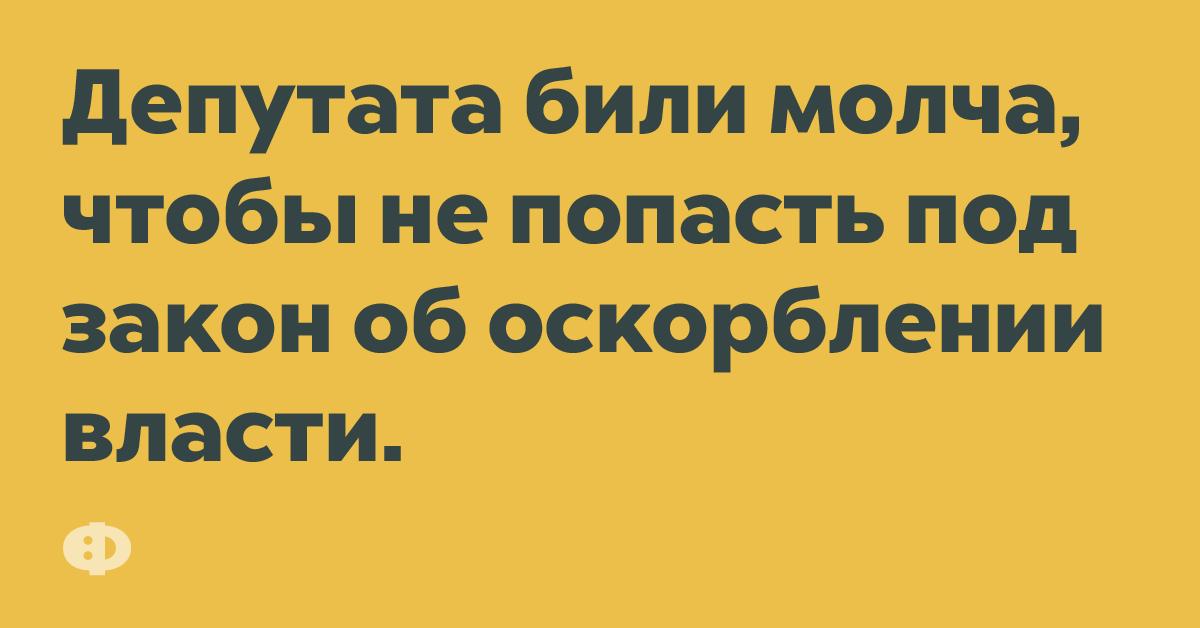 Депутата били молча, чтобы не попасть под закон об оскорблении власти.