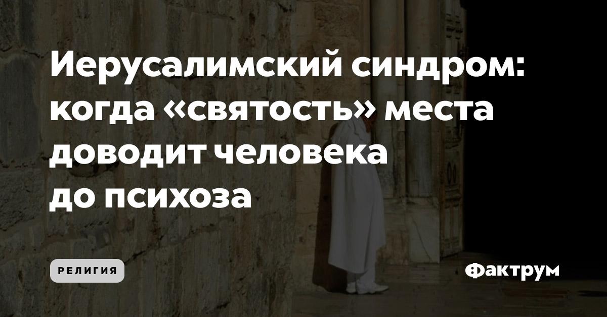 Иерусалимский синдром: когда «святость» места доводит человека допсихоза