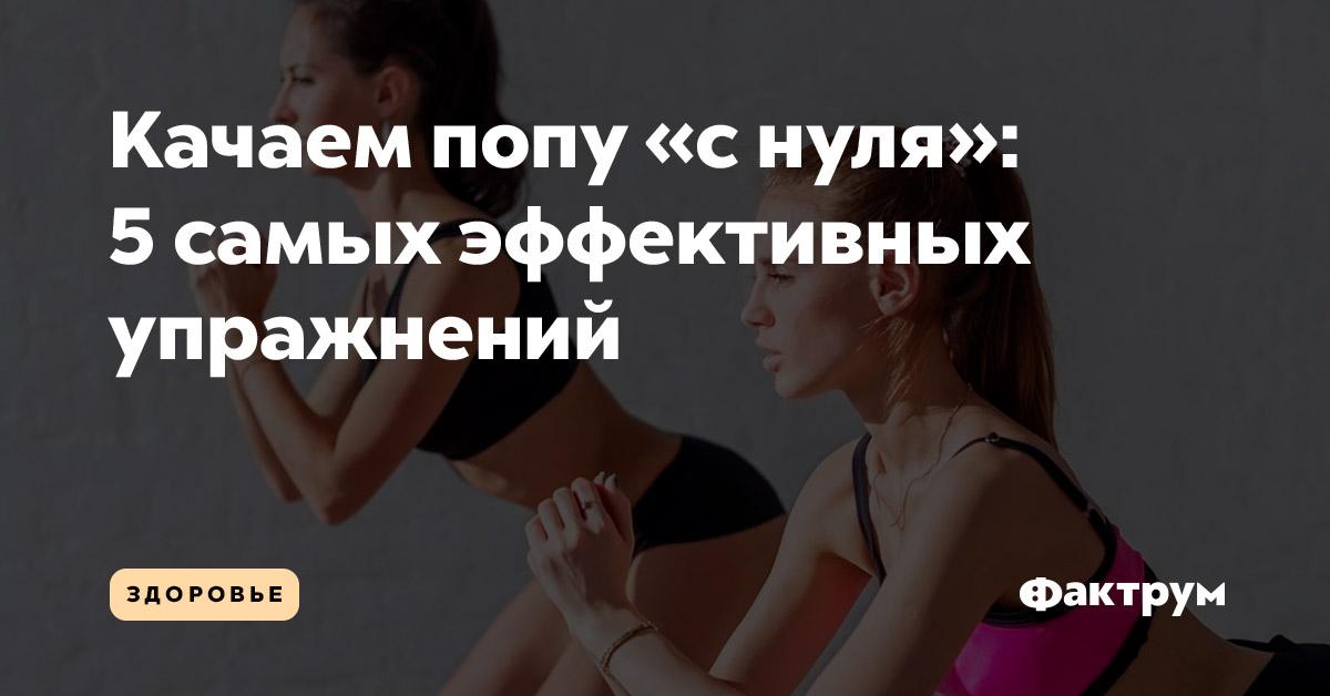 Качаем попу «снуля»: 5самых эффективных упражнений