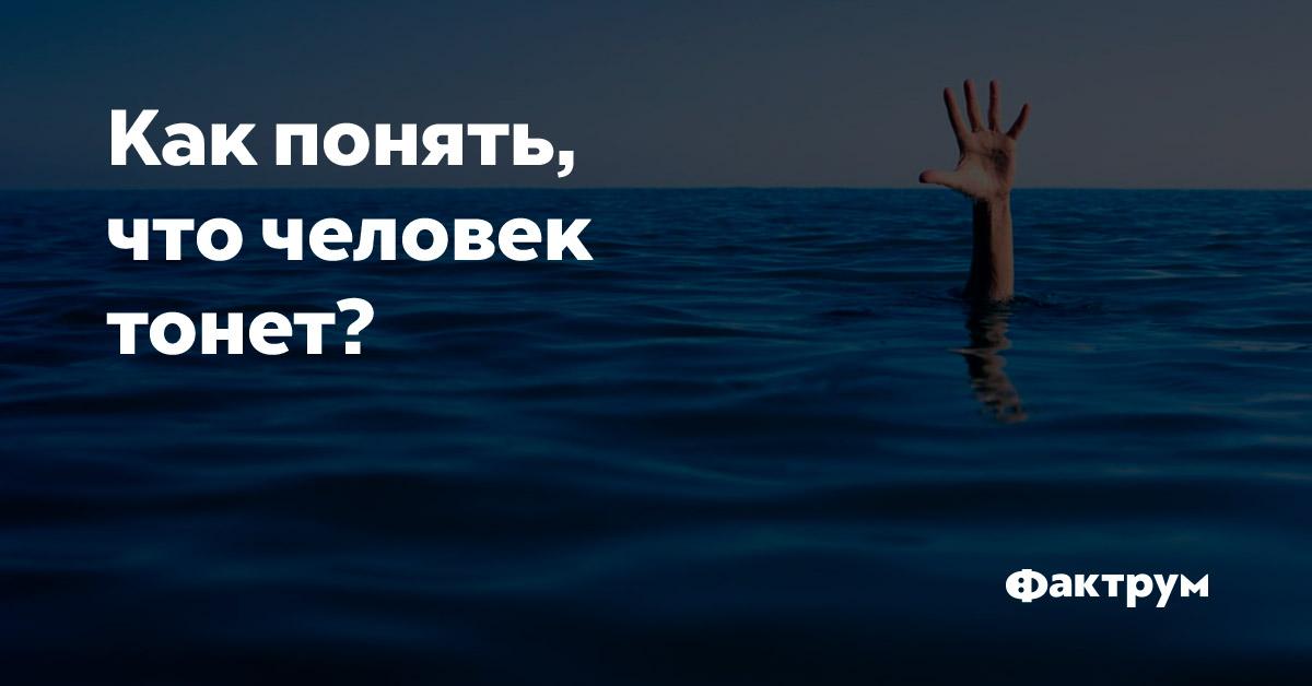 Как понять, что человек тонет?