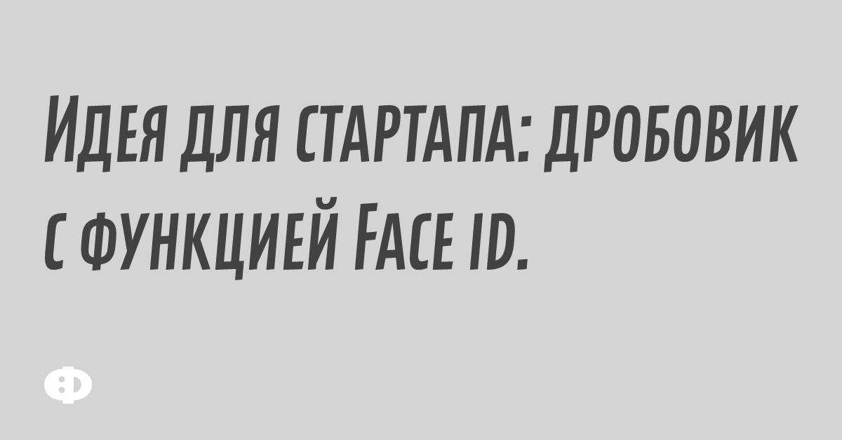 Идея для стартапа: дробовик с функцией Face ID.