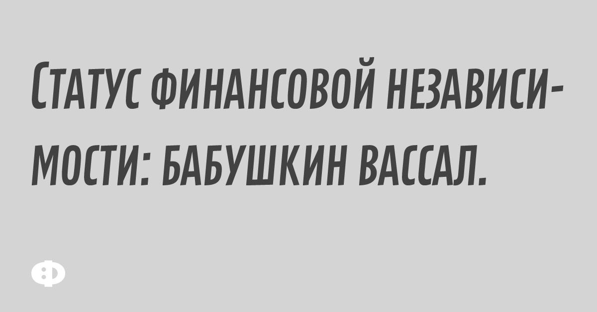 Статус финансовой независимости: бабушкин вассал.