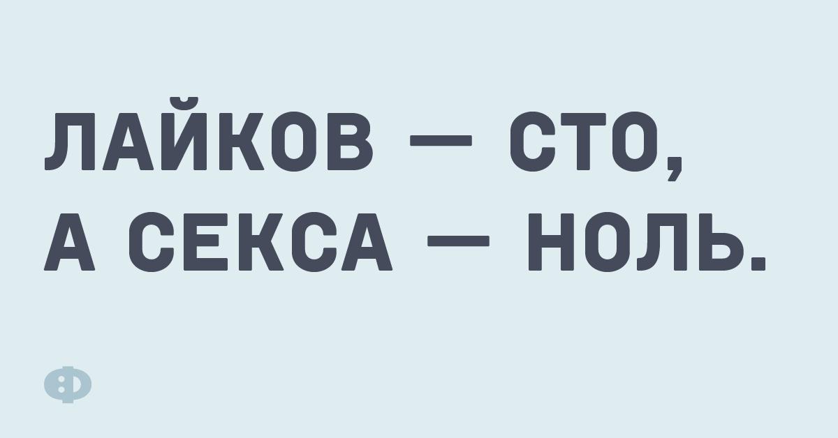 Лайков — сто, а секса — ноль.