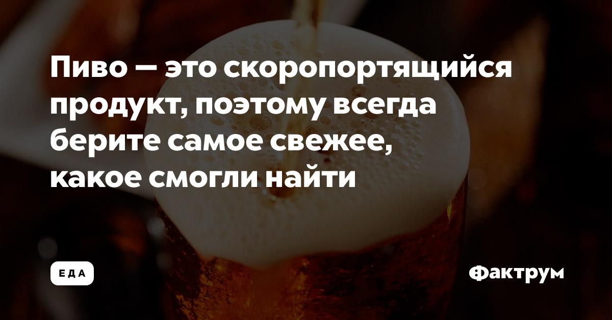 Выбирая пиво, берите самое свежее, какое сможете найти