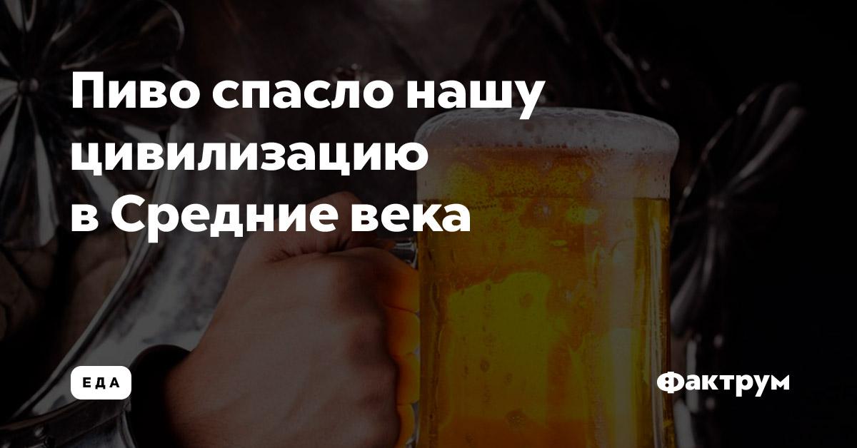 Пиво спасло нашу цивилизацию вСредние века