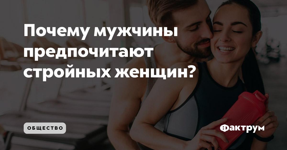 Почему мужчины предпочитают стройных женщин?