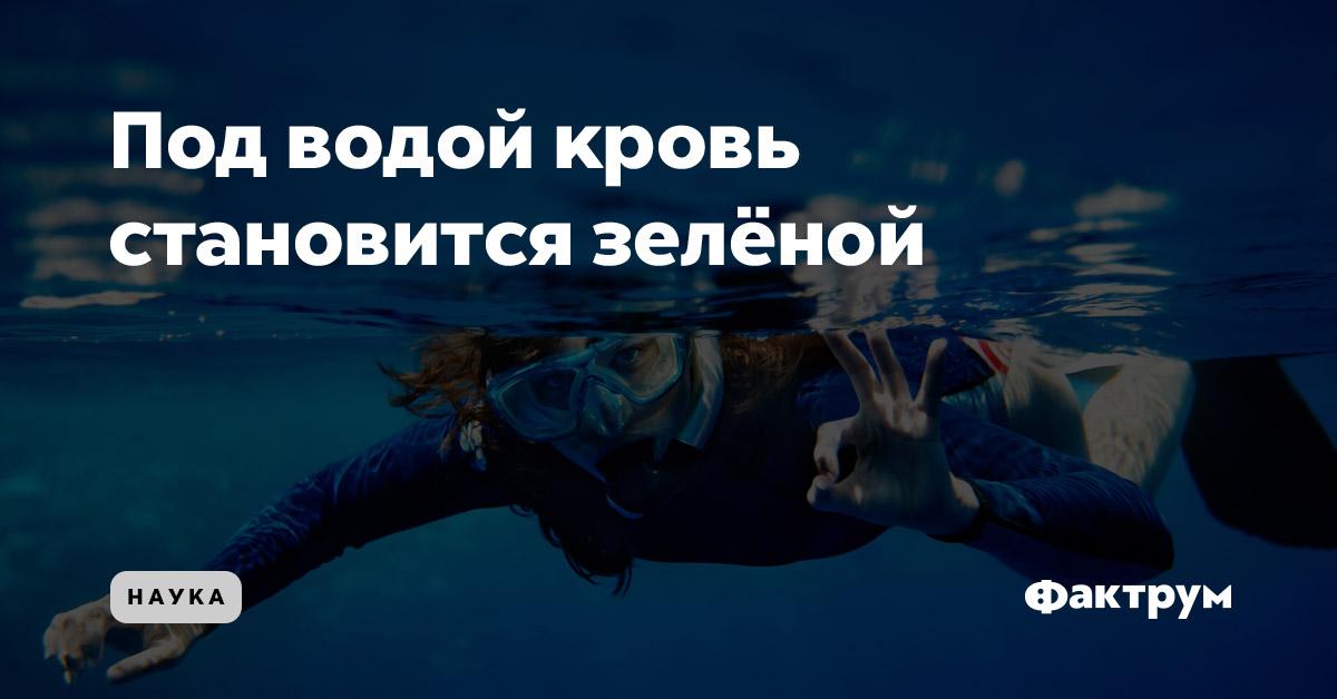 Под водой кровь становится зелёной