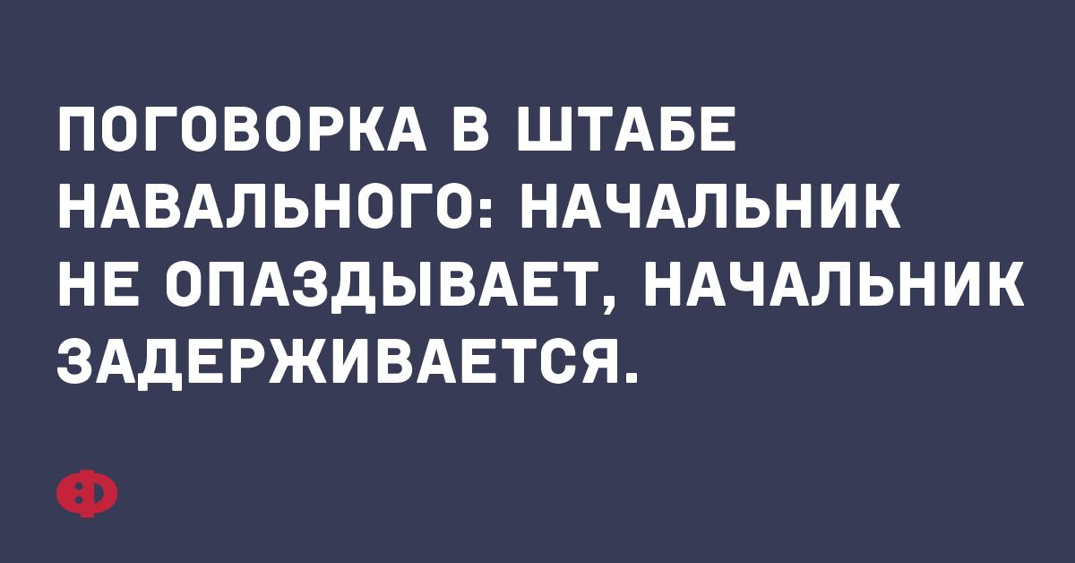 Подготовка в штабе Навального: начальник не опаздывает, начальник задерживается.