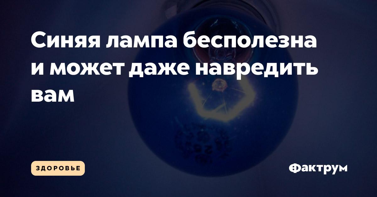 Синяя лампа для прогревания (рефлектор Минина) – применение. Для чего применяется синяя лампа?