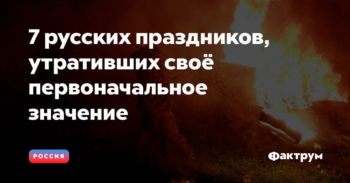7 русских праздников, утративших своё первоначальное значение