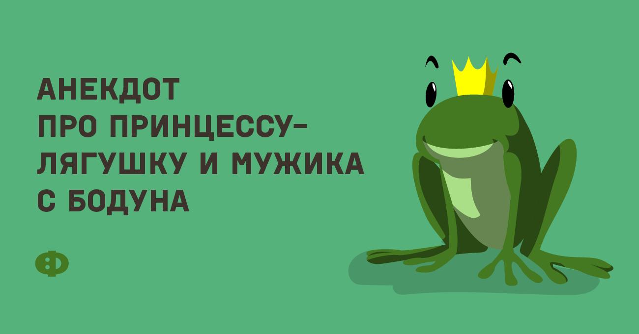 Анекдот про принцессу-лягушку имужика сбодуна
