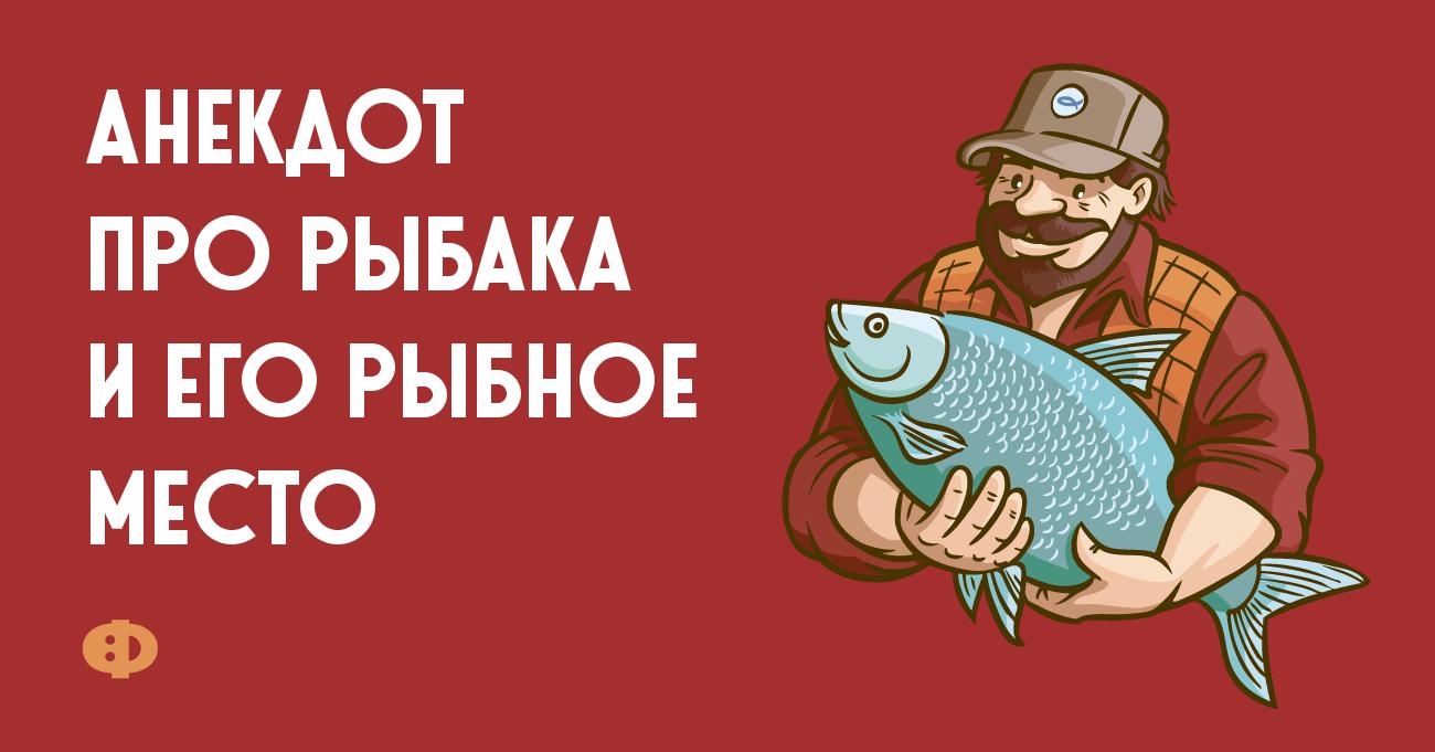 Анекдот прорыбака иего рыбное место