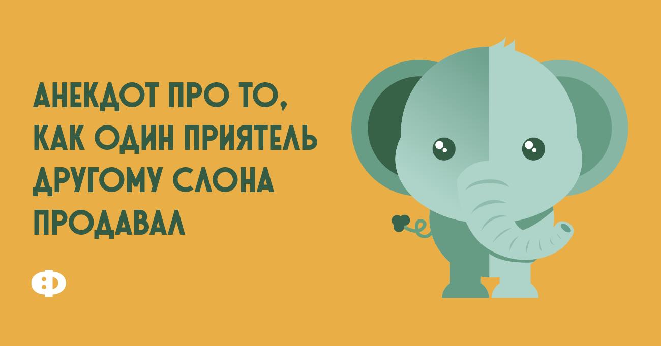 Анекдот про то, как один приятель другому слона продавал