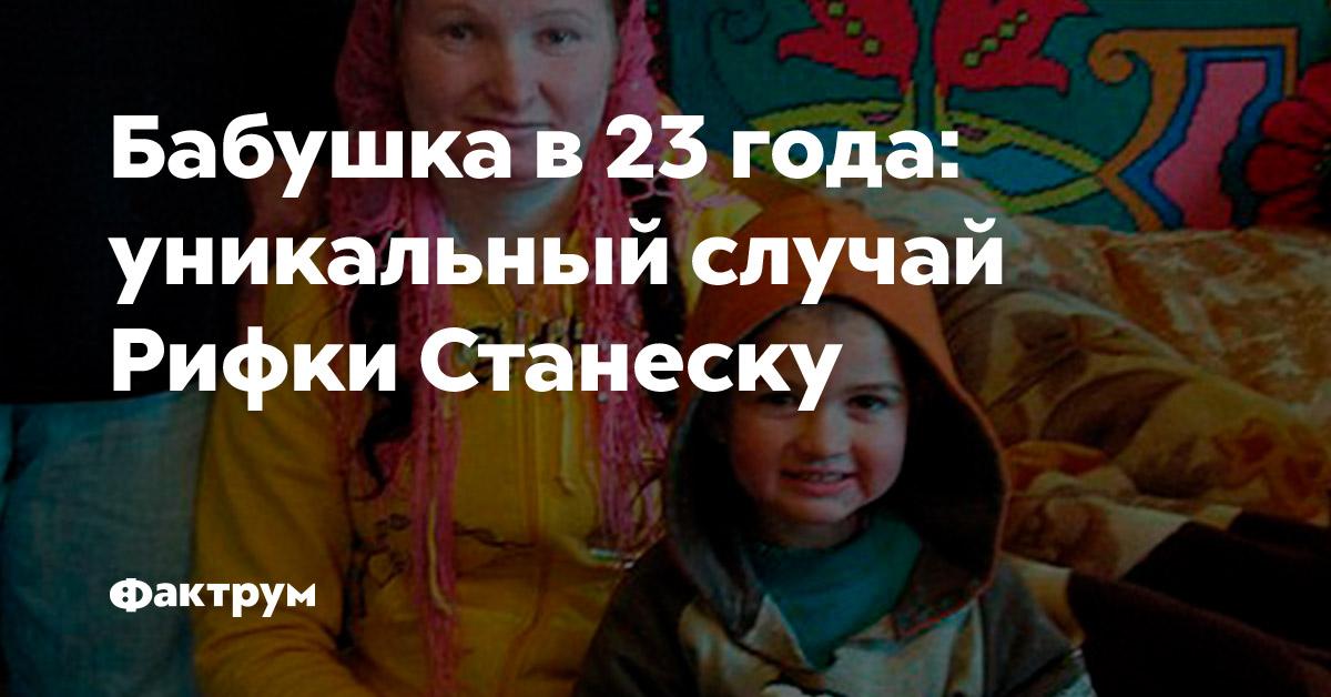 Бабушка в23года: уникальный случай Рифки Станеску