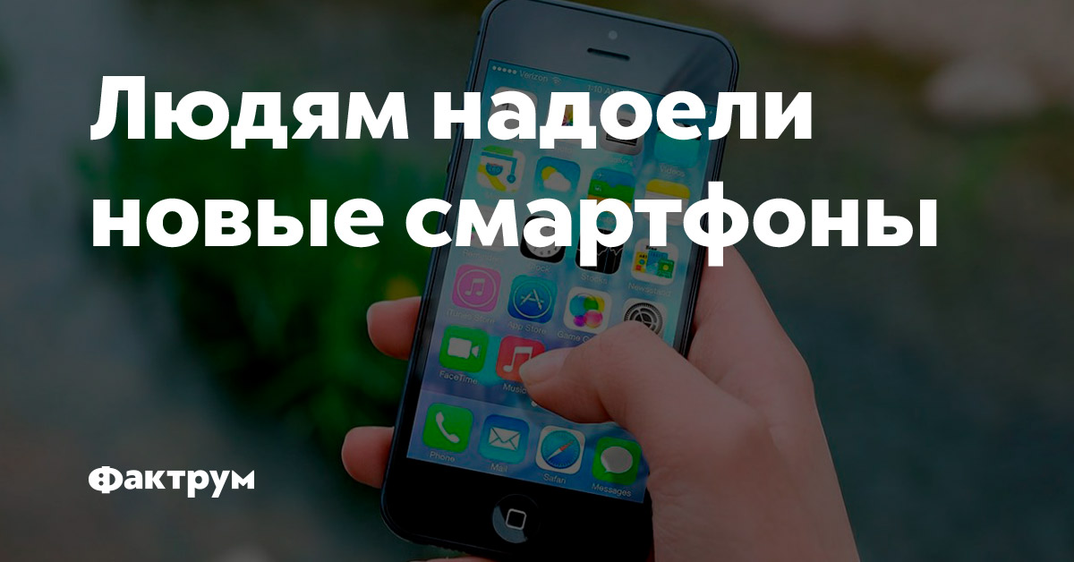 Людям надоели новые смартфоны