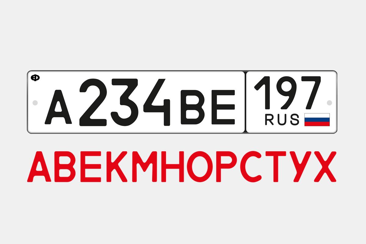 Наавтомобильных номерах вРоссии можно встретить всего 12разных букв
