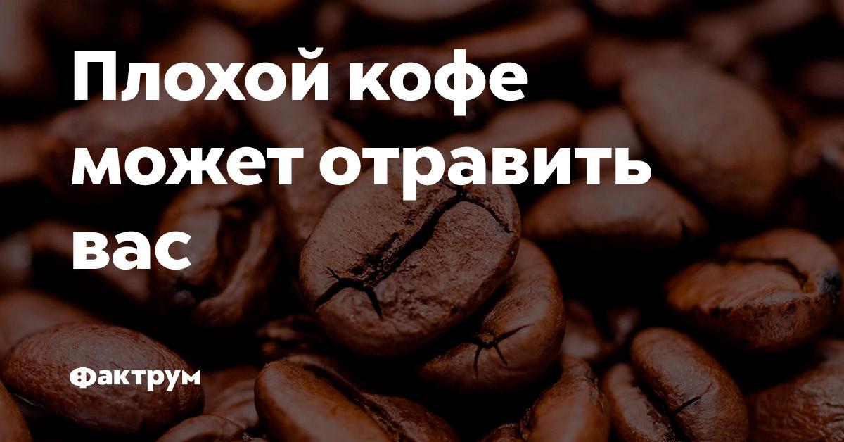 Плохой кофе может отравить вас