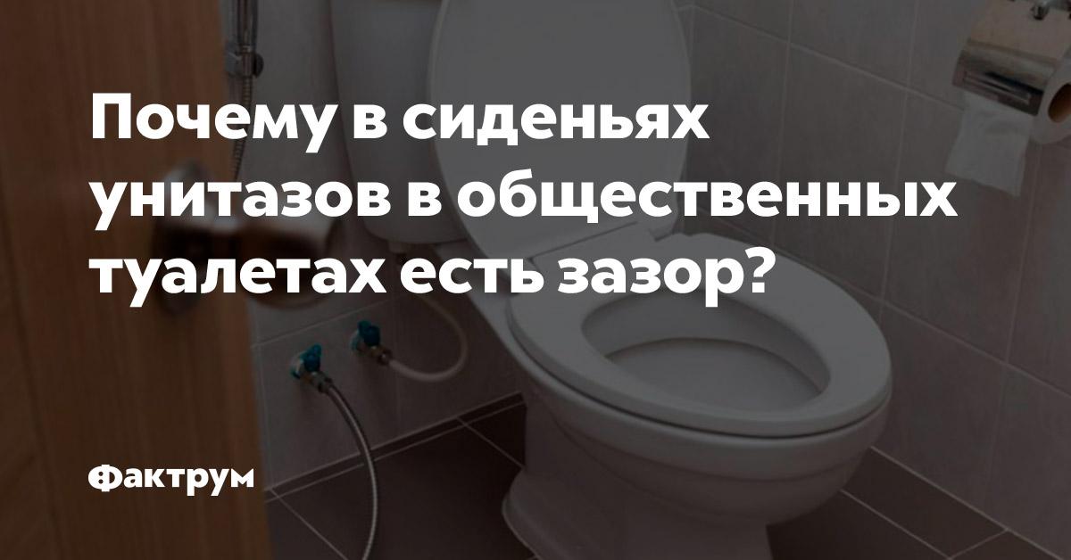 Почему всиденьях унитазов вобщественных туалетах есть зазор?