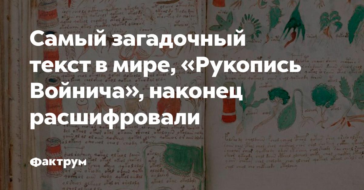Самый загадочный текст вмире, «Рукопись Войнича», наконец расшифровали