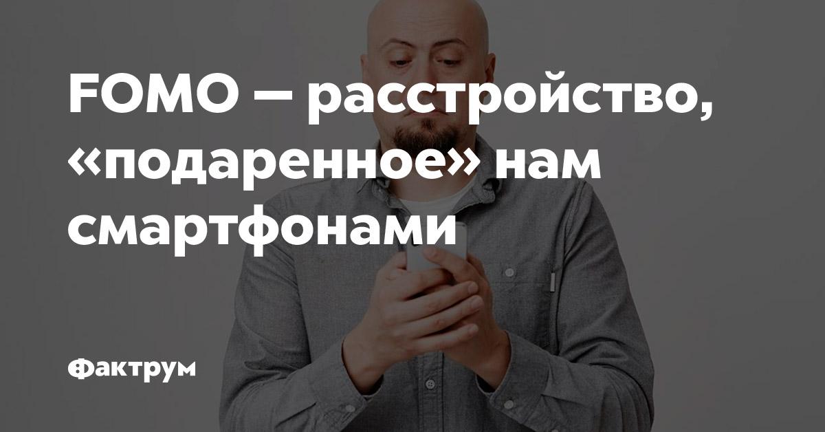 FOMO — расстройство, «подаренное» нам смартфонами