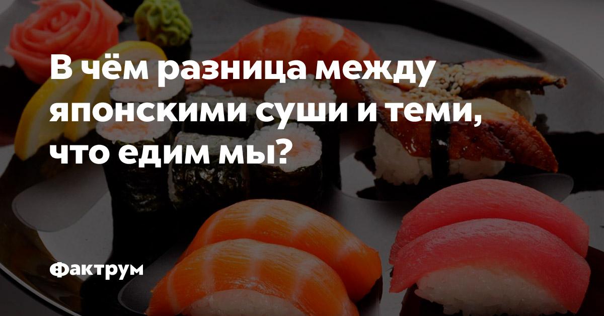 Вчём разница между японскими суши итеми, чтоедим мы?