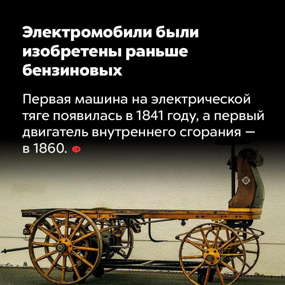 Электромобили были изобретены раньше бензиновых.