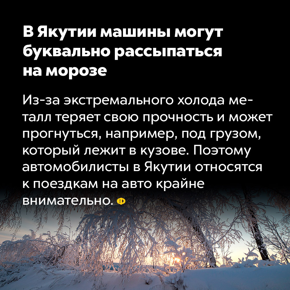 В Якутии машины могут буквально рассыпаться на морозе. Из-за экстремального холода металл теряет свою прочность и может прогнуться, например, под грузом, который лежит в кузове. Поэтому автомобилисты в Якутии относятся к поездкам на авто крайне внимательно.