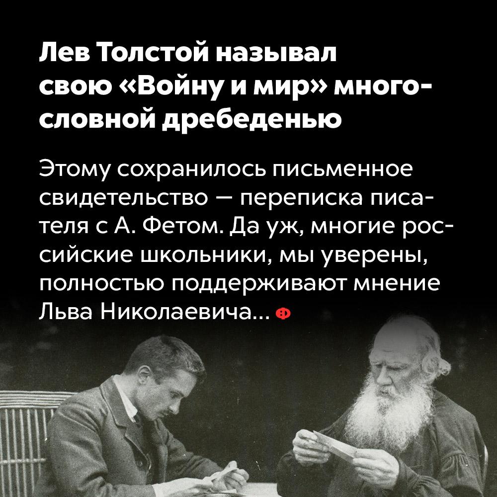 Лев Толстой называл свою «Войну и мир» многословной дребеденью.