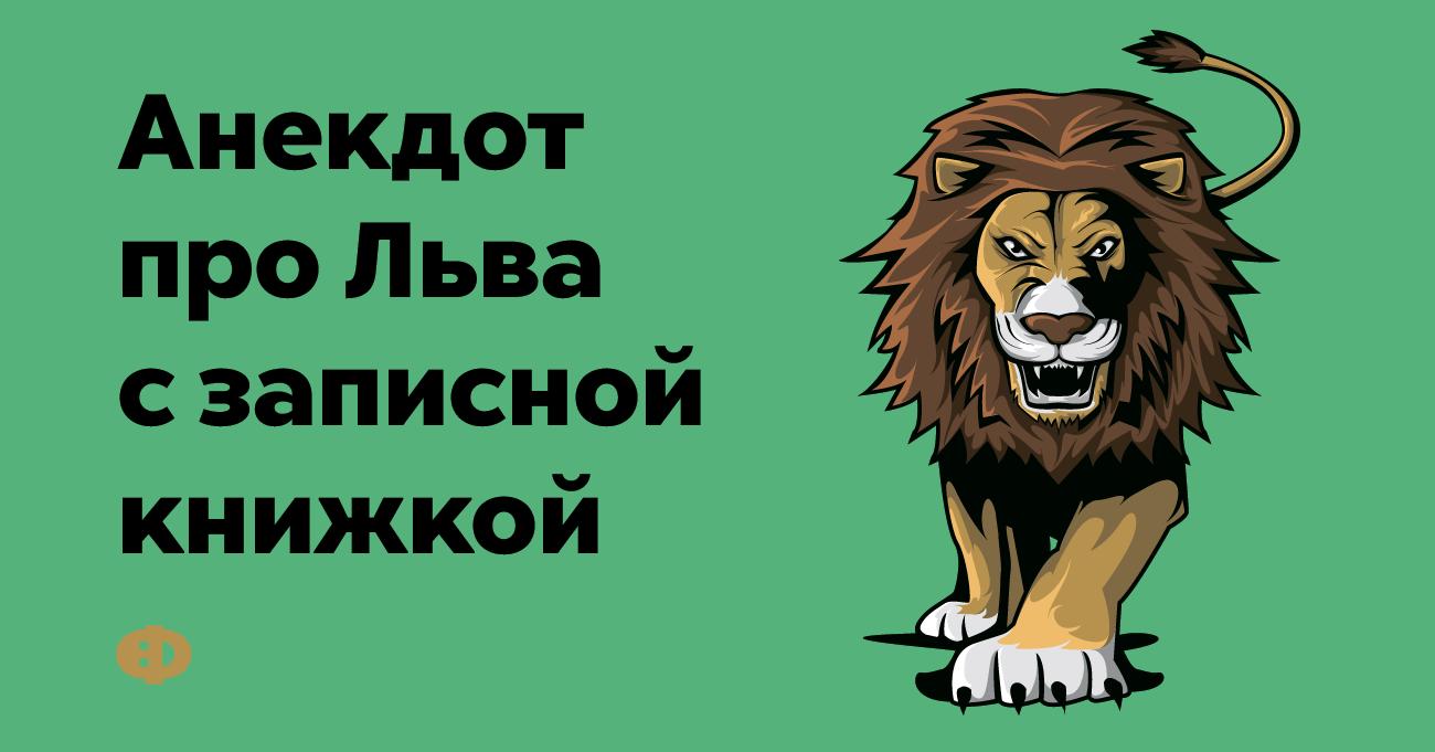Анекдот про Льва сзаписной книжкой
