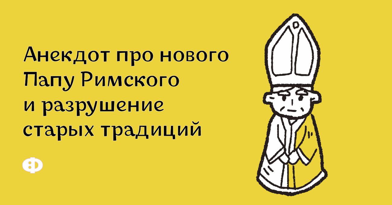 Анекдот про нового Папу Римского иразрушение старых традиций